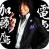 デビュー25周年を迎えたAV男優・加藤鷹のアプリ「加藤鷹電卓」でゴールドフィンガーが炸裂