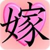 彼女や奥さんとの連絡に特化したアプリ「ヨメール ~純情編~」が登場