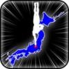 群馬から日本統一を目指すゲームの第二弾「にほんのあらそい」が人気