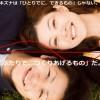 """""""セックス合宿""""主催団体の新たな仰天プラン「契約婚プログラム」の中身"""