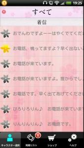 着ボイス 花(CV:花澤香菜)4