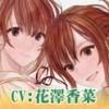 人気声優・花澤香菜の着ボイスアプリ「着ボイス 花」が登場