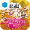 オリラジ中田らを起用の文字入力アプリ「超速!ええ声フリック」が人気