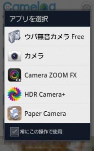 Camelog -カメラでつながるコミュニケーション-