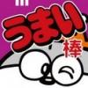 iPhoneで80万DL突破「うまい棒」アプリのアンドロイド版 江頭2:50も友情出演!!?