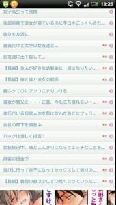 激エロい話~ネットまとめ編~_1