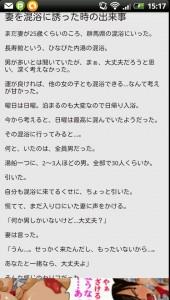 激エロい話~ネットまとめ編~_2