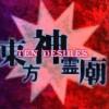 """同人ゲーム「東方」に商標権問題が勃発 """"謎の第三者""""の正体は!!?"""
