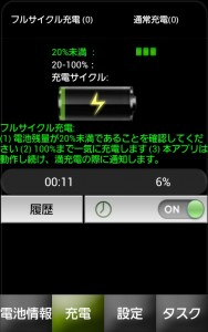 Battery Dr(日-電池 Dr) saver