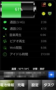 Battery Dr(日-電池 Dr) saver
