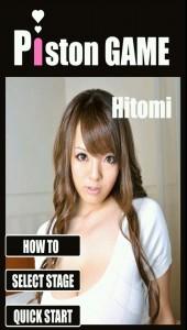 Hitomiのピストンゲーム_1