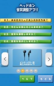 ヘッドホン音質調整アプリ