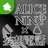 """バンギャ専用の""""妄想電話アプリ""""「Alice Nine 公式妄想電話」の充実ぶり"""