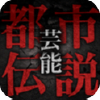 """HKT48指原莉乃の""""恥ずかしいブログ""""を暴露したアプリ 「芸能都市伝説」の衝撃"""