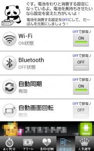バッテリー by だーぱん/一番わかりやすいバッテリーアプリ