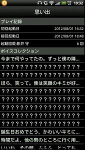 ヤンデレカレシ for Android_2