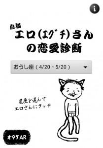 白猫エロさんノ恋愛診断(オマケAR付き)