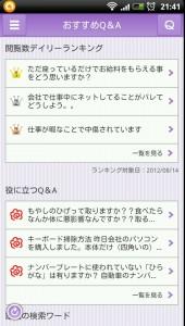 Yahoo!知恵袋_1