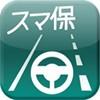 """スマホが""""ドライブレコーダー""""になる画期的アプリ 「スマ保『運転力』診断」の実力"""