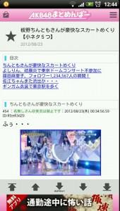 AKB48まとめんばー_10