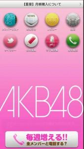 AKB48電話_4