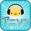 アニソン300曲が聴き放題の無料アプリ 「アニソン無料試聴」が人気