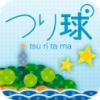 アニメ「つり球」の聖地巡礼アプリ 「つり球 舞台めぐり」が高評価