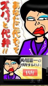 美川憲一がアンドロイドになって登場!