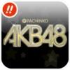 AKB48を起用したパチンコ台専用「劇場アプリ」が5万DLを突破
