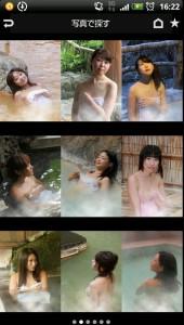 温泉美人_2