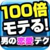"NAVERまとめの""便乗アプリ"" 「100倍モテる、男の恋愛テク」が人気"