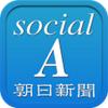 大コケで終了の朝日新聞のTwitter連動企画 「socialA」のトホホな内容