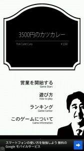 3500円のカツカレー_1