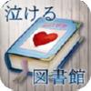 """""""オタ友が死んだ。""""など「2ちゃんねるの感動話が満載」のアプリ 「泣ける図書館」が大人気"""
