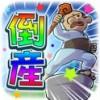 倒産で幸せになるゲーム 「とうさん」が大ヒットの兆し!!?