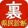 上戸彩とHIROの離婚を予言して話題!!? 「裏県民診断」がアプリで人気