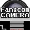 ファミコン世代が感涙のカメラアプリ 「ファミコムカメラ8bit」が人気急上昇中
