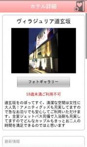 「ハッピー・ホテル」