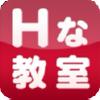 童貞向けアプリの新定番 「Hな教室」が12万ダウンロードを突破