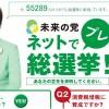 """国民の97%は原発推進派!!? 「未来の党」の""""プレ総選挙""""が大炎上で終了"""