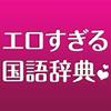 iPhone版は更新停止の「エロすぎる国語辞典」がアンドロイドに登場