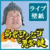 """低予算ドラマ「勇者ヨシヒコ」 公式アプリ売上も""""10万円""""の低予算!!?"""