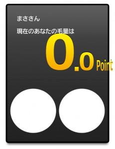 毛量変化測定カメラ for android
