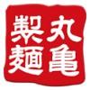 """うどん業界No.1「丸亀製麺」公式アプリ 萌え少女に""""仮想注文""""する機能が人気"""