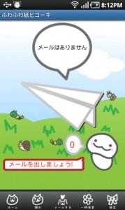 ふわふわ紙ヒコーキ-お気軽メッセージ交換アプリ-