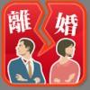 """クリスマスの""""不倫カップル""""必読の「離婚マニュアル」アプリ 今なら無料公開中"""