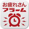 """""""社畜大国""""ニッポンの会社員必須アプリ 「新お疲れさんアラーム」が使えると評判"""