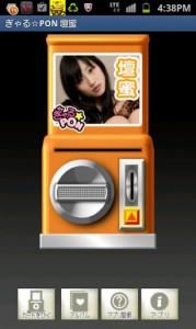 檀蜜アプリ