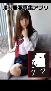 JK制服写真集アプリ