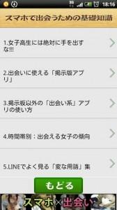 スマホでエッチ~掲示板アプリで絶対ヤレる!!エロ会話術まとめ